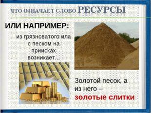 ИЛИ НАПРИМЕР: из грязноватого ила с песком на приисках возникает... Золотой п