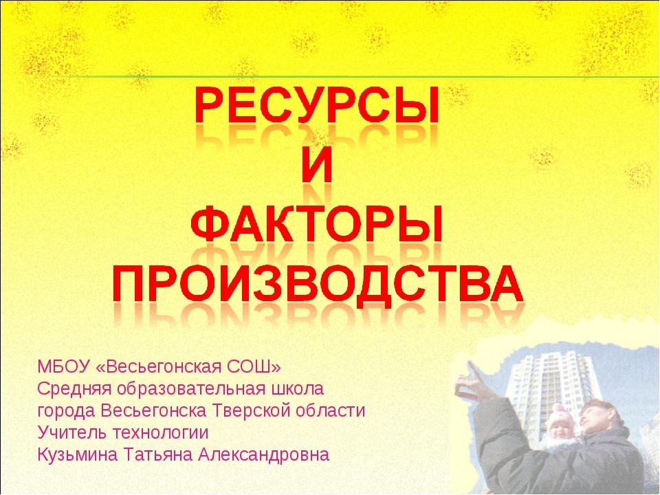 МБОУ «Весьегонская СОШ» Средняя образовательная школа города Весьегонска Твер...