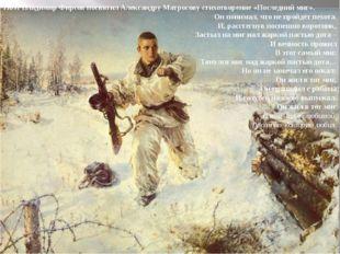 Поэт Владимир Фирсов посвятил Александру Матросову стихотворение «Последний м