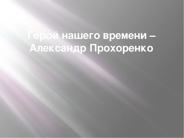 Герой нашего времени – Александр Прохоренко