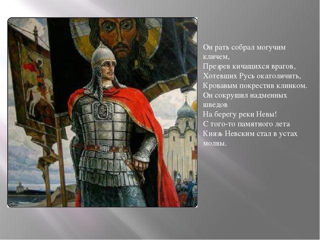 Онрать собрал могучим кличем, Презрев кичащихся врагов, Хотевших Русь окатол...