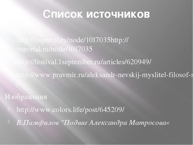 Список источников http://nsportal.ru/node/1017035http://nsportal.ru/node/1017...