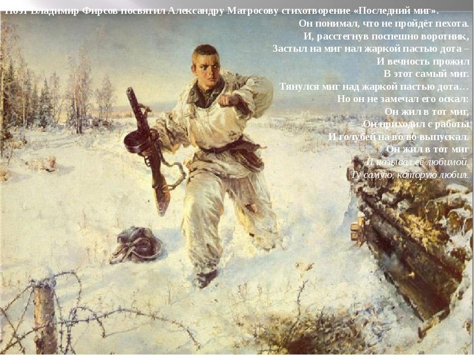 Поэт Владимир Фирсов посвятил Александру Матросову стихотворение «Последний м...
