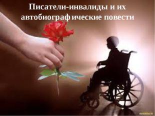 Писатели-инвалиды и их автобиографические повести