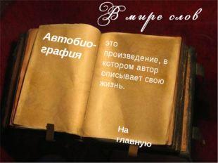 Дневник форма повествования от первого лица, которое ведётся в виде повседнев