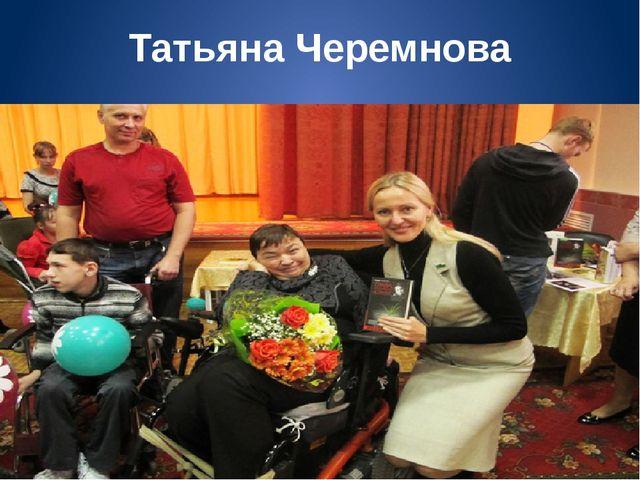 Татьяна Черемнова