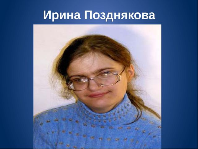 Ирина Позднякова