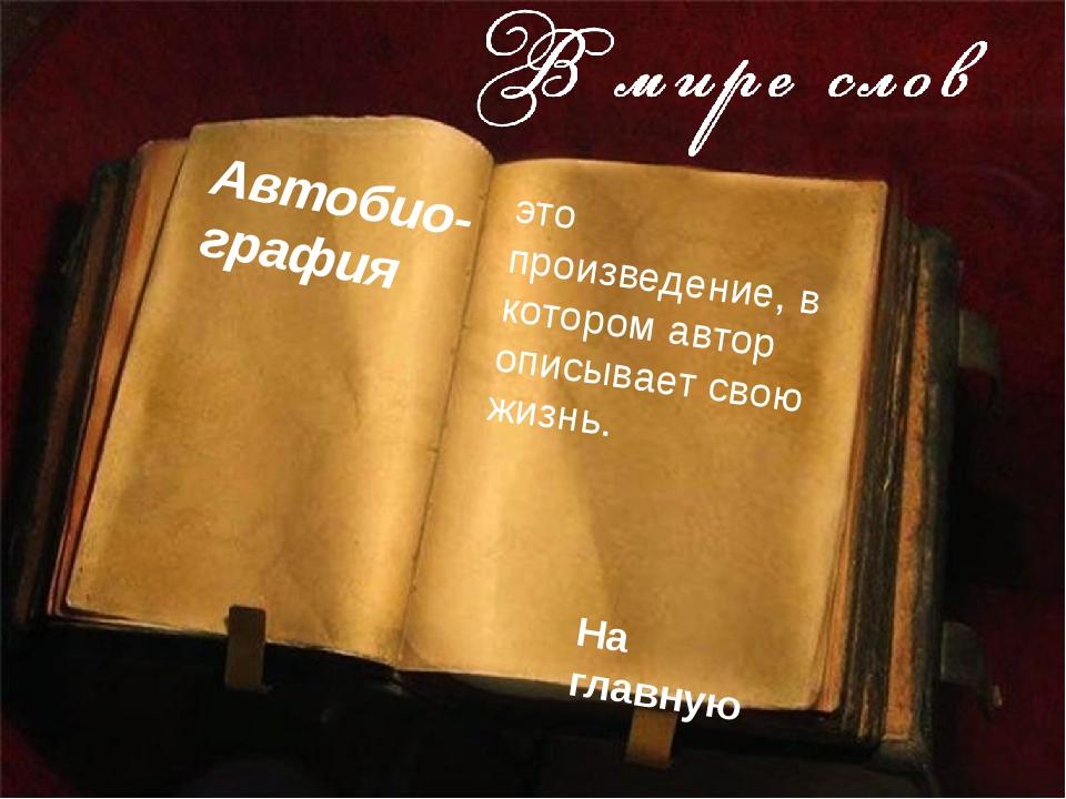 Дневник форма повествования от первого лица, которое ведётся в виде повседнев...