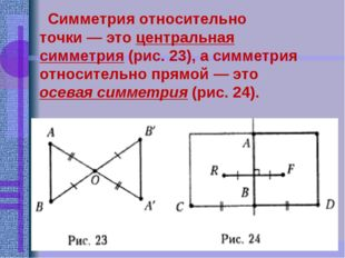 Симметрия относительно точки— это центральная симметрия (рис. 23), асиммет