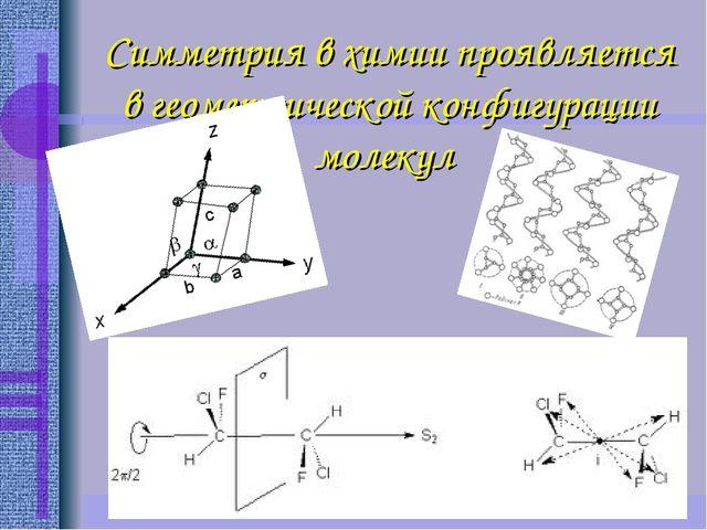 Симметрияв химии проявляется в геометрической конфигурации молекул