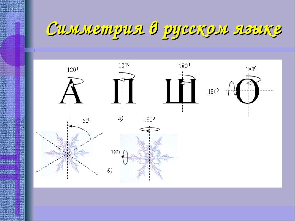 Симметрия в русском языке
