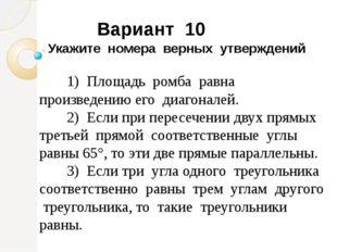 Укажите номера верных утверждений 1) Площадь ромба равна произведению его диа