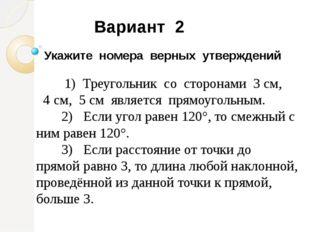 Укажите номера верных утверждений  1) Треугольник со сторонами 3 см, 4 см, 5