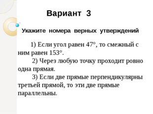 Укажите номера верных утверждений 1) Если угол равен 47°, то смежный с ним р
