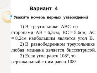 Укажите номера верных утверждений 1) В треугольнике АВС со сторонами АВ = 6,5