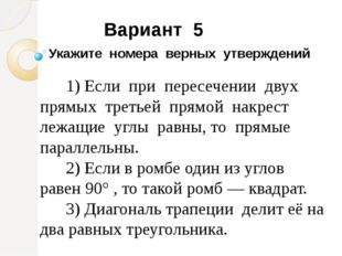 Укажите номера верных утверждений 1) Если при пересечении двух прямых третьей