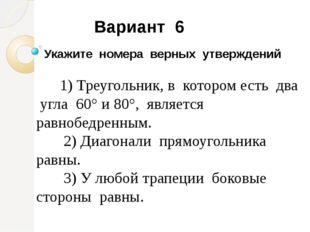 Укажите номера верных утверждений  1) Треугольник, в котором есть два угла 6