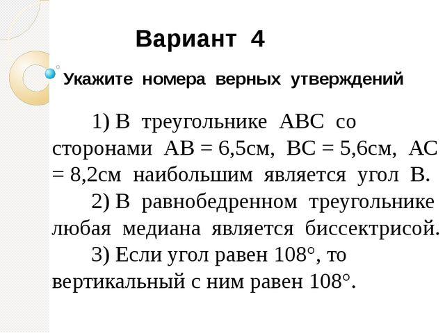 Укажите номера верных утверждений 1) В треугольнике АВС со сторонами АВ = 6,5...