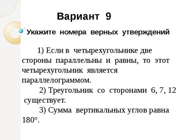 Укажите номера верных утверждений 1) Если в четырехугольнике две стороны пара...