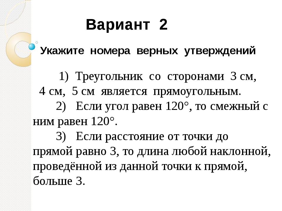 Укажите номера верных утверждений  1) Треугольник со сторонами 3 см, 4 см, 5...