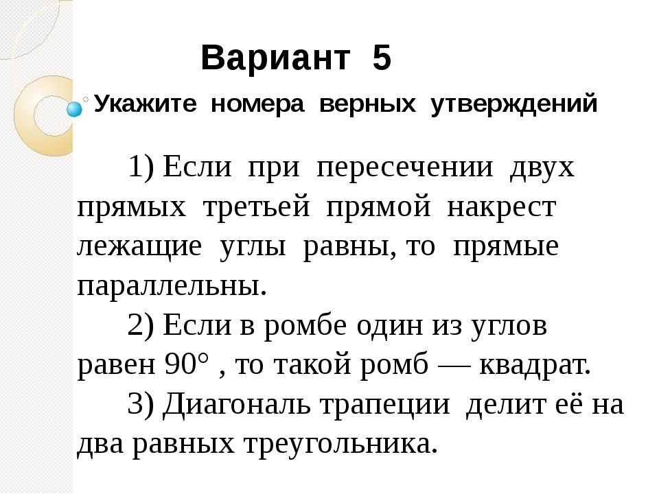 Укажите номера верных утверждений 1) Если при пересечении двух прямых третьей...