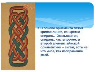 В основе орнамента лежит кривая линия, конкретно – спираль. Оказывается, спи