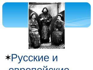 Русские и европейские мореходы иисследователи, посещая эти земли еще в 17 ве