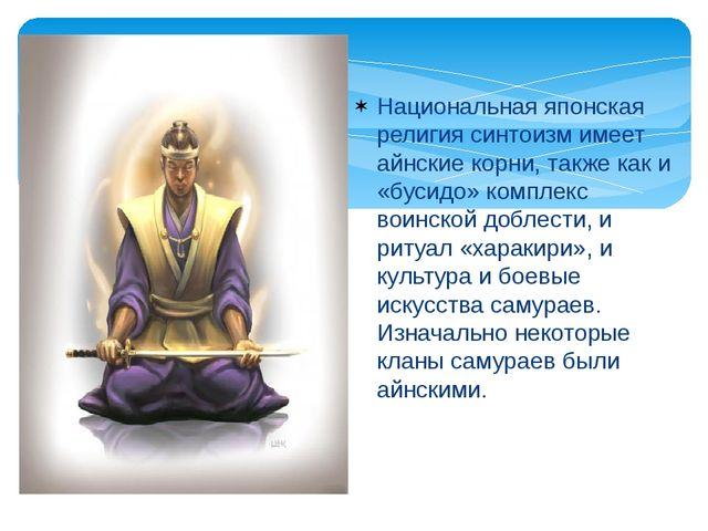 Национальная японская религия синтоизм имеет айнские корни, также как и «бус...