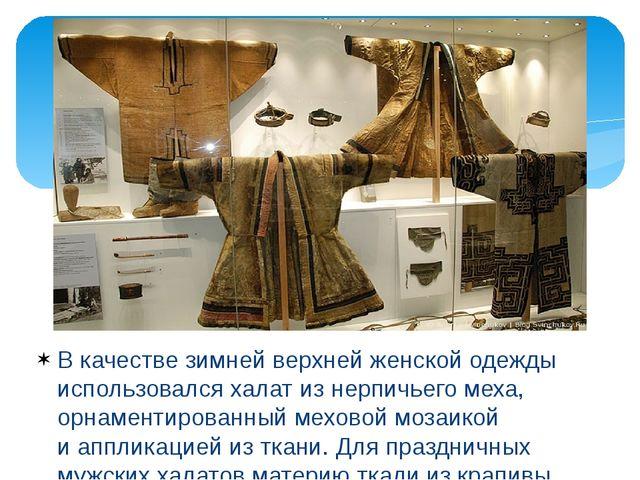 Вкачестве зимней верхней женской одежды использовался халат из нерпичьего ме...