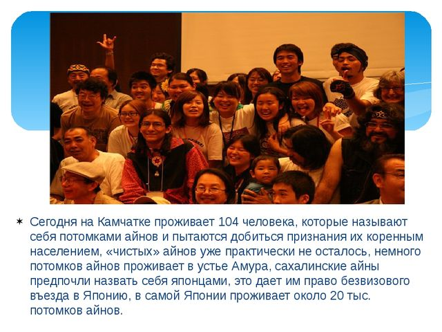 Сегодня на Камчатке проживает 104 человека, которые называют себя потомками а...
