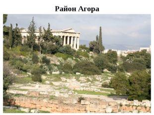 Район Агора