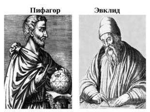 Пифагор Эвклид
