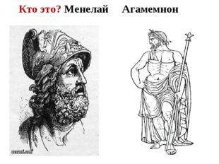 Кто это? Менелай Агамемнон