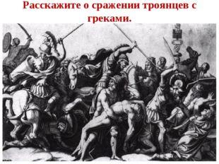 Расскажите о сражении троянцев с греками.