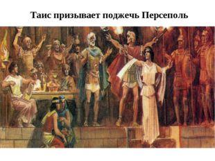 Таис призывает поджечь Персеполь