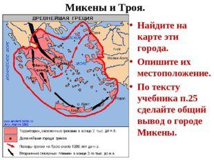 Микены и Троя. Найдите на карте эти города. Опишите их местоположение. По тек