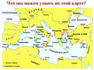 Что мы можем узнать по этой карте?