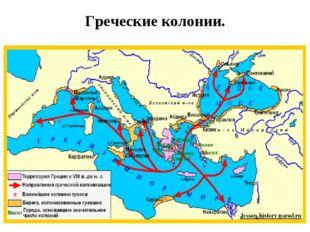 Греческие колонии.