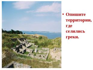 Опишите территории, где селились греки.