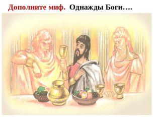 Дополните миф. Однажды Боги….