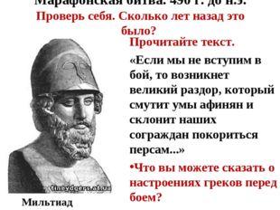 Марафонская битва. 490 г. до н.э. Проверь себя. Сколько лет назад это было? П