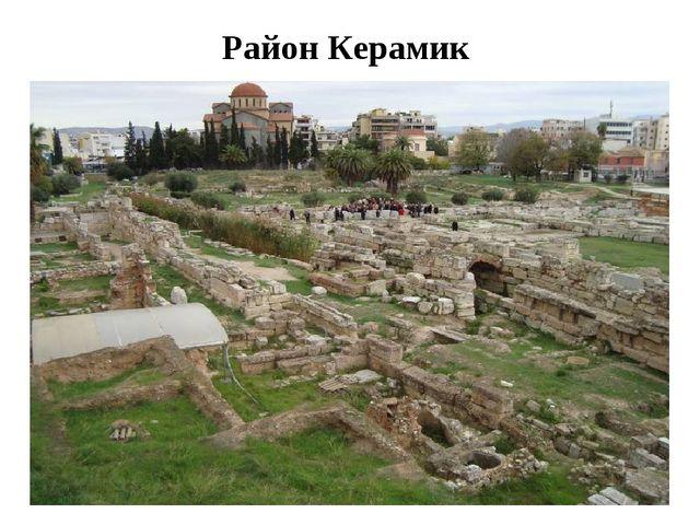 Район Керамик