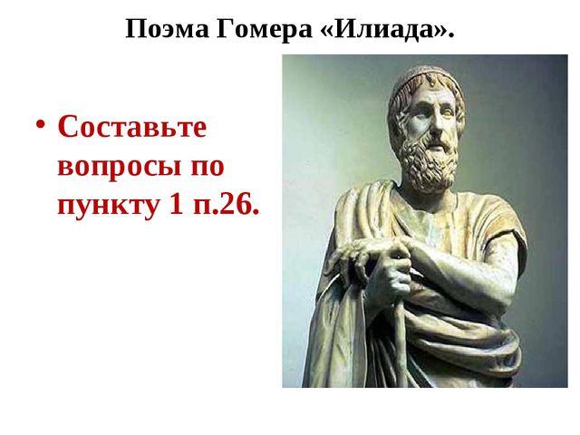 Поэма Гомера «Илиада». Составьте вопросы по пункту 1 п.26.