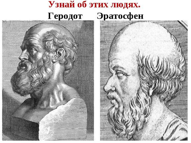 Узнай об этих людях. Геродот Эратосфен