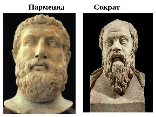 Парменид Сократ