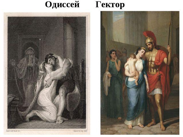 Одиссей Гектор