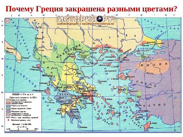 Почему Греция закрашена разными цветами?
