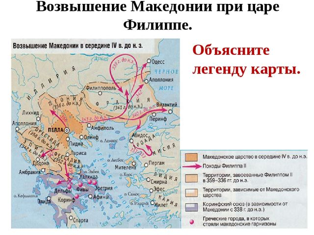 Возвышение Македонии при царе Филиппе. Объясните легенду карты.