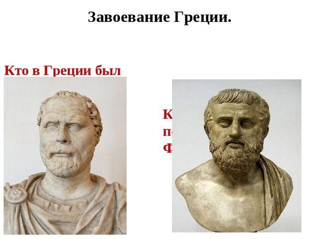Завоевание Греции. Кто в Греции был против царя Филиппа? Кто призывал подчини...