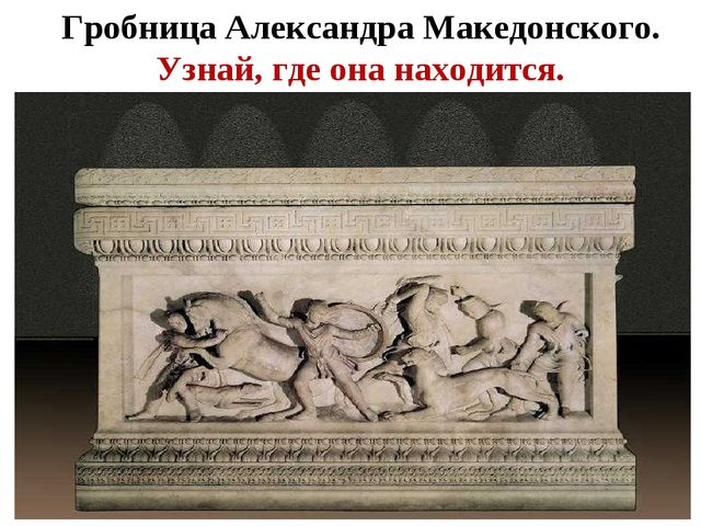 Гробница Александра Македонского. Узнай, где она находится.
